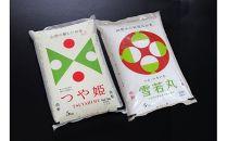 令和元年産米 庄内米つや姫5kg、雪若丸5kgJM<JA庄内みどり>