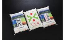 《1月中旬以降お届け》令和元産米 庄内米はえぬき、つや姫、ひとめぼれ各5kgJM <JA庄内みどり>