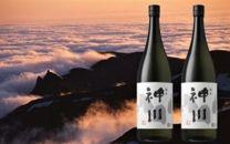純米神川1升2本セット 地域限定(生 初しぼりと純米酒)