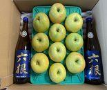 【しぼりたて新酒&りんごセット】純米吟醸酒2本+葉とらず王林約3kg
