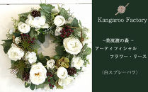 【ギフト用】美流渡の森アーティフィシャルフラワー・リース(白スプレーバラ)