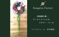 【ギフト用】美流渡の森アーティフィシャルフラワー・リース(アンセリューム、多肉植物)