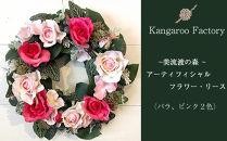【ギフト用】美流渡の森アーティフィシャルフラワー・リース(バラ、ピンク2色)