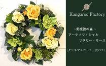【ギフト用】美流渡の森アーティフィシャルフラワー・リース(クリスマスローズ、黄バラ)