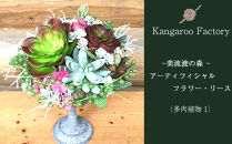 【ギフト用】美流渡の森アーティフィシャルフラワー・アレンジメント(多肉植物1)