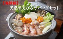 【海鮮鍋】天然車えび&サバフグセット ご自宅でお手軽に海鮮鍋がお召し上がりいただけます。