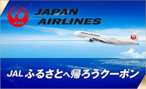 【宮古島市】JALふるさとへ帰ろうクーポン(30,000点分)
