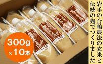 合鴨米の玄米あま酒300g10本セット(濃縮タイプ)