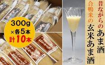 昔ながらのあま酒・合鴨米の玄米あま酒300g(濃縮タイプ)各5本 計10本セット