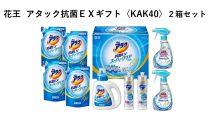 【和歌山工場製造】花王アタック抗菌EXギフト〈KAK40〉2箱セット【ご家庭用】