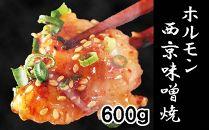 ホルモンホルモン焼き味噌味牛ホルモン幸福亭【ホルモン西京味噌焼き600g(5~6人前)】