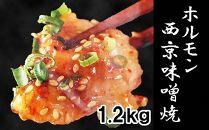 ホルモンホルモン焼き味噌味牛ホルモン幸福亭【ホルモン西京味噌焼き1.2kg(10~12人前)】