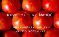 2020年発送分受付開始!特別栽培トマト・2kg【木村農園】