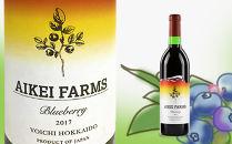 ◆ふるさと納税限定◆2017年産ブルーベリーワイン<アイケイファーム余市>