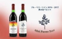 ◆ふるさと納税限定◆ブルーベリーワイン2016・2017飲み比べセット<アイケイファーム余市>
