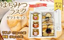 【ギフト用】国産はちみつ使用ラスク&国産蜂蜜3本セット(レンゲ・みかん・百花)