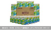 紙のまち苫小牧 王子ネピア 激吸収キッチンタオル100 (48ロール)