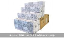 紙のまち 苫小牧 ネピア大人の鼻セレブ(20箱)