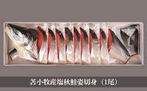 苫小牧産塩秋鮭姿切身(1尾)