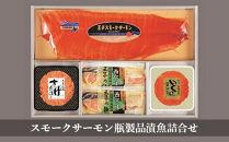 スモークサーモン瓶製品漬魚詰合せ