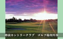 樽前カントリークラブ ゴルフ場利用券