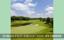 苫小牧ゴルフリゾート72 エミナ・アイリス ゴルフ場利用券