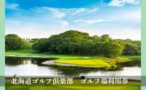 北海道ゴルフ倶楽部 ゴルフ場利用券