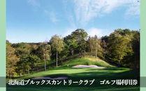 北海道ブルックスカントリークラブ ゴルフ場利用券