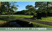 ニドムクラシックコース ゴルフ場利用券