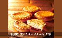 北海道窯だしチーズタルト12個
