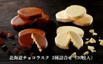 北海道チョコラスク2種詰合せ(30枚入)