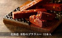 北海道米粉のブラウニー12本入