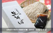 ■北海道苫小牧市の老舗蕎麦店■一休そば 特製生そば