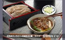 ■北海道苫小牧市の老舗蕎麦店■一休そば 特製鴨セイロ