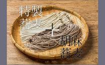 ■一休そば 特製生そばとゴマ蕎麦の食べ比べセット