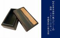 【武生唐木指物の職人がつくる】指物、うるしにこだわった紫檀黒柿小箱(宝箱)