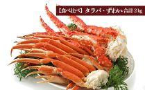 ☆12月限定!ホッケの開き付【食べ比べ】タラバ・ずわいセット 合計2kg☆