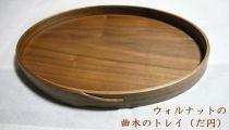 ウォルナットの曲木のトレイ(だ円)