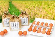 【定期便3回】あさひかわ米「ゆきさやか」と卵20個