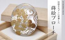 菊水蒔絵白蝶貝ブローチ
