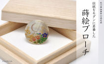 秋草蒔絵黒蝶貝ブローチ(25mm丸)