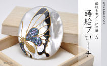 蝶蒔絵白蝶貝ブローチ(縦55mm×横45mm)
