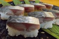 焼津小川港産真さば使用さばの押し寿司2本セット