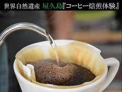 屋久島でする、はじめての『おうちでできるコーヒー焙煎体験』ワークショップ受講券