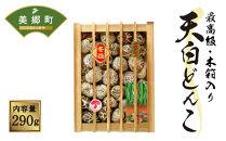 宮崎県産乾椎茸ギフト天白どんこ「K-100」290g