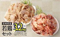 宮崎県産若鶏使用もも切身IQF、塩かつれつセット合計3.2kg