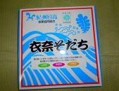 ■紀州衣奈(えな)そだち(わかめ軸佃煮)4箱
