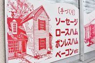 糸島の贈り物 ハム&はかた地どりソーセージ