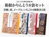 箱根かりんとうセット(8袋セット)