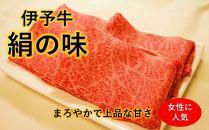 ≪ポイント交換専用≫ 伊予牛絹の味(A4,A5)すき焼き用ロース500g(冷蔵)